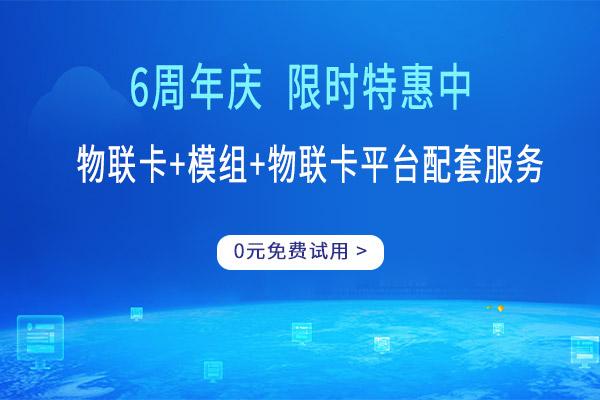 电信物联网卡怎么用嗯(中国电信物联卡如何设